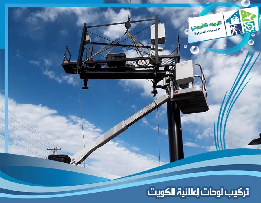 تركيب لوحات إعلانية الكويت
